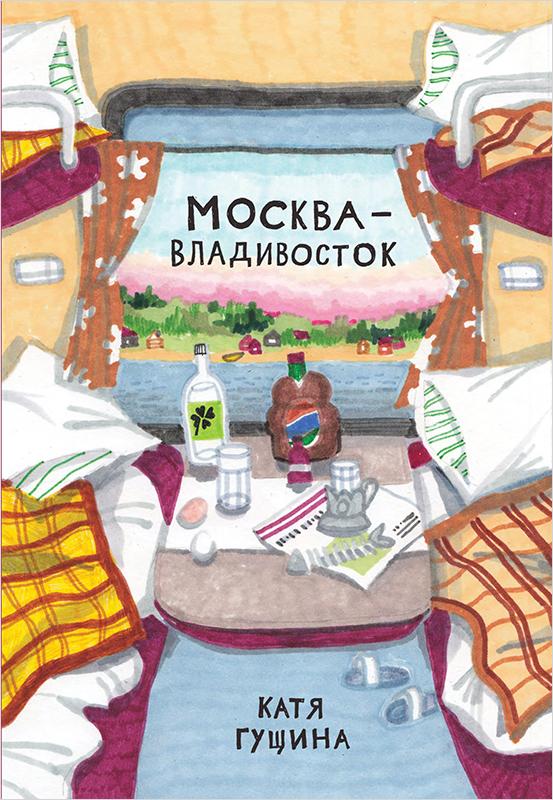 Екатерина Гущина Комикс Москва-Владивосток