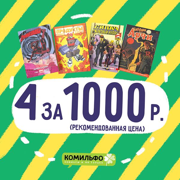 Набор комиксов: Силач, Арчи, Сорвиголова и Продукты 24