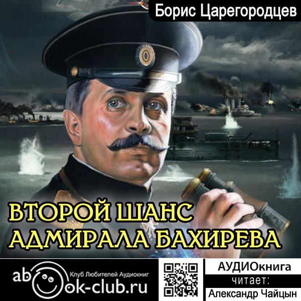 Второй шанс адмирала Бахирева (цифровая версия) (Цифровая версия)Аудиокнига Второй шанс адмирала Бахирева Бориса Царегородцева написана в жанре фантастики, фэнтези .<br>