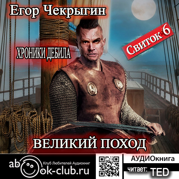 Чекрыгин Егор Хроники Дебила: Великий поход (цифровая версия) (Цифровая версия) 80pcs dupont wire color jumper cable 20cm 1p 1p female to female for arduino