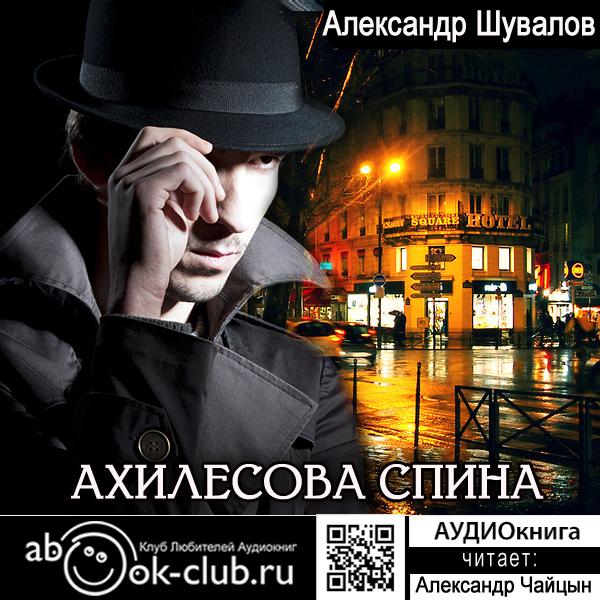Александр Шувалов Агент ГРУ: Ахилесова спина (цифровая версия) (Цифровая версия)