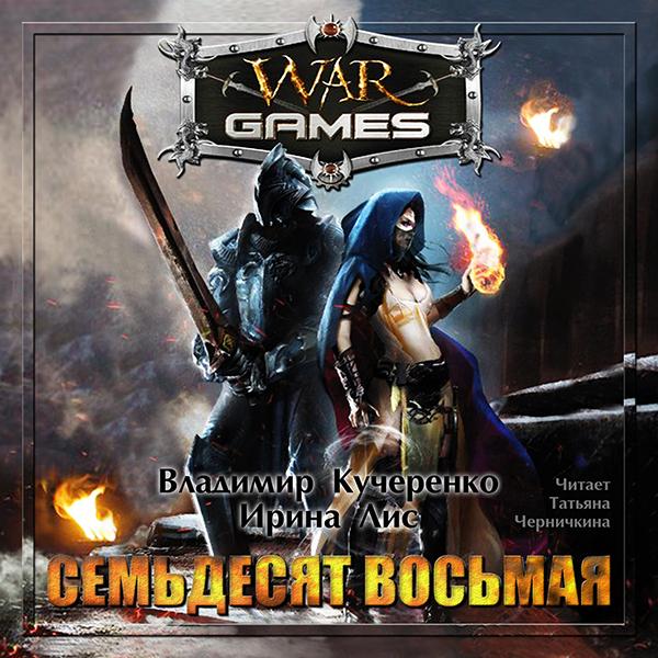 Семьдесят восьмая (цифровая версия) (Цифровая версия)Аудиокнига Семьдесят восьмая Владимира Кучеренко и Ирины Лис написанная в жанре фэнтези, фантастики, LitRPG.<br>
