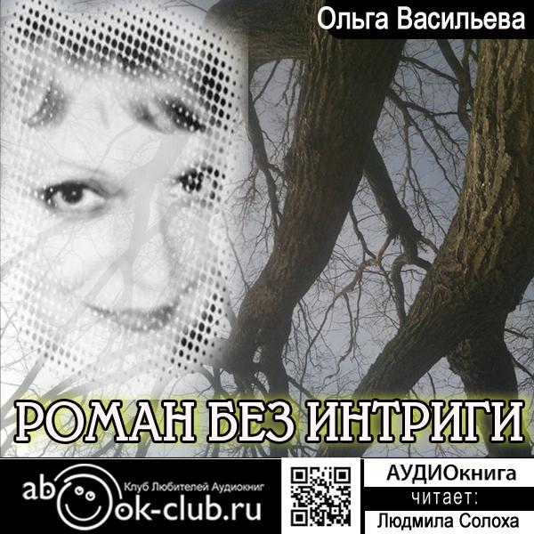Васильева Ольга Роман без интриги (цифровая версия) (Цифровая версия)