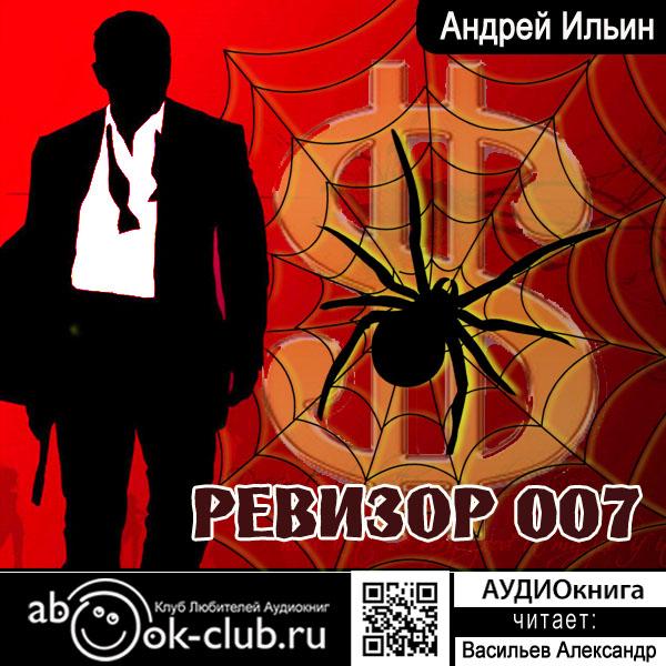 Андрей Ильин Обет молчания: Ревизор 007 (цифровая версия) (Цифровая версия) ливадный андрей призрачный сервер книга 1 цифровая версия цифровая версия