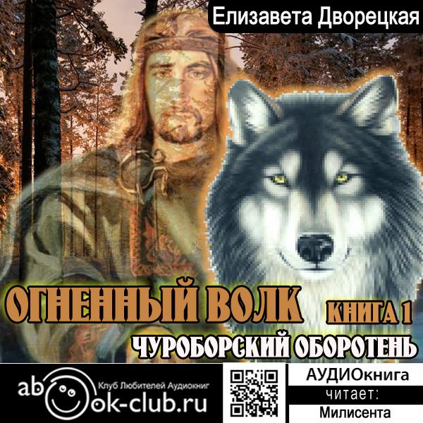 Огненный волк: Чуроборский оборотень (цифровая версия) (Цифровая версия)