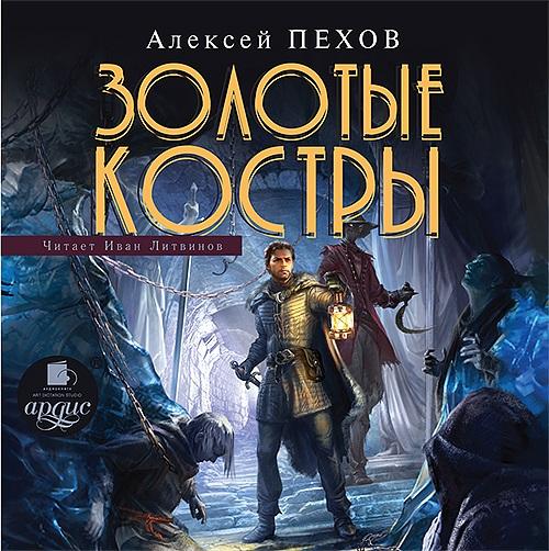 Пехов Алексей Золотые костры пехов алексей основатель