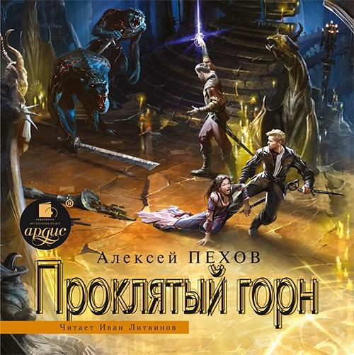 Проклятый горнПроклятый горн – четвёртый, завершающий том цикла «Страж» Алексея Пехова.<br>