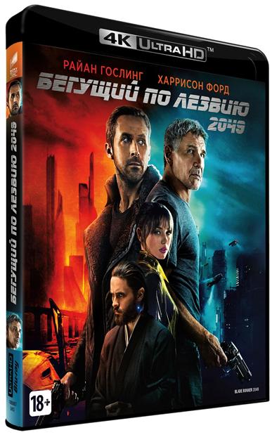 Бегущий по лезвию 2049 (Blu-ray 4K Ultra HD) 3d blu ray плеер panasonic dmp bdt460ee