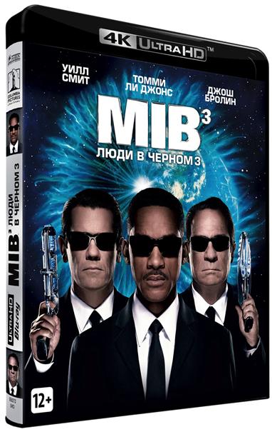 Люди в черном3 (Blu-ray 4K Ultra HD) Men in Black 3Закажите фильм Люди в черном 3 до 17:00 часов 16 марта 2018 года на Blu-Ray 4K и получите дополнительные 125 бонусов на вашу карту.<br>