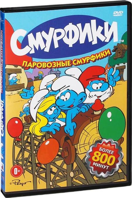 Смурфики: Паровозные смурфики (региональное издание) (DVD) диск dvd смурфики 2 пл