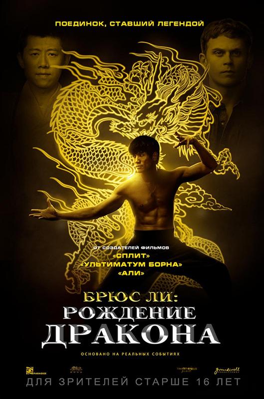 Брюс Ли: Рождение Дракона (DVD) джек восьмеркин американец 2 dvd