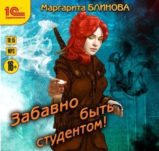 Маргарита Блинова Забавно быть студентом (цифровая версия) (Цифровая версия)