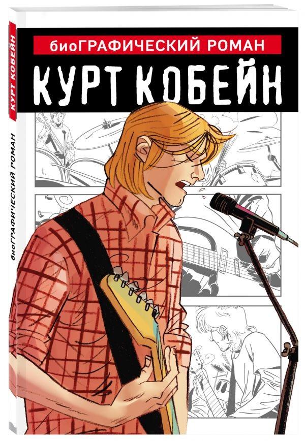 Комикс Курт Кобейн: БиоГРАФИЧЕСКИЙ роман