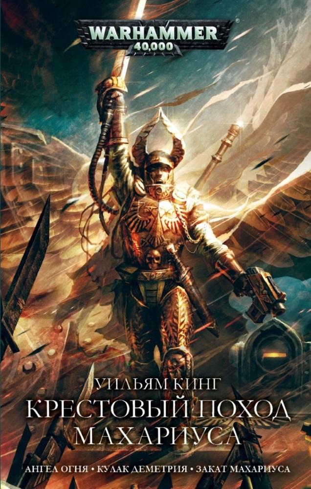 Warhammer 40 000:Крестовый поход Махариуса