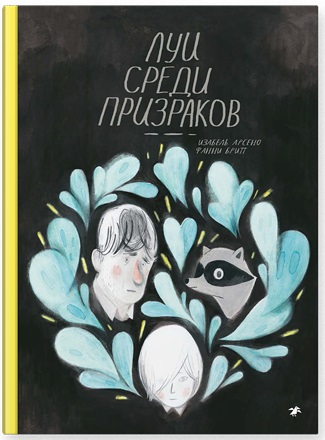 Комикс Луи среди призраков