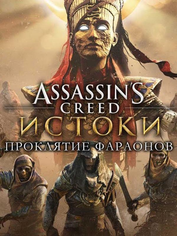 Assassin's Creed: Истоки – Проклятие Фараонов. Дополнение [PC, Цифровая версия] (Цифровая версия) assassin s creed истоки season pass [pc цифровая версия] цифровая версия
