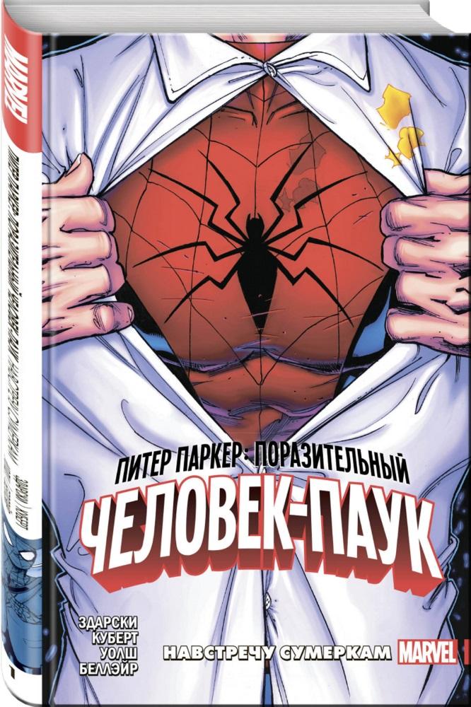 Комикс Питер Паркер: Поразительный Человек-Паук – Навстречу сумеркам. Том 1