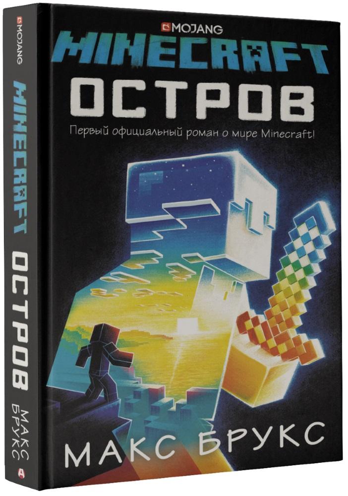 Minecraft: Остров николай minecraft