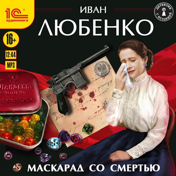 Иван Любенко Маскарад со смертью (цифровая версия) (Цифровая версия)
