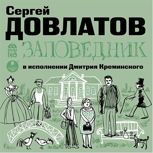 Довлатов Сергей Заповедник довлатов с заповедник