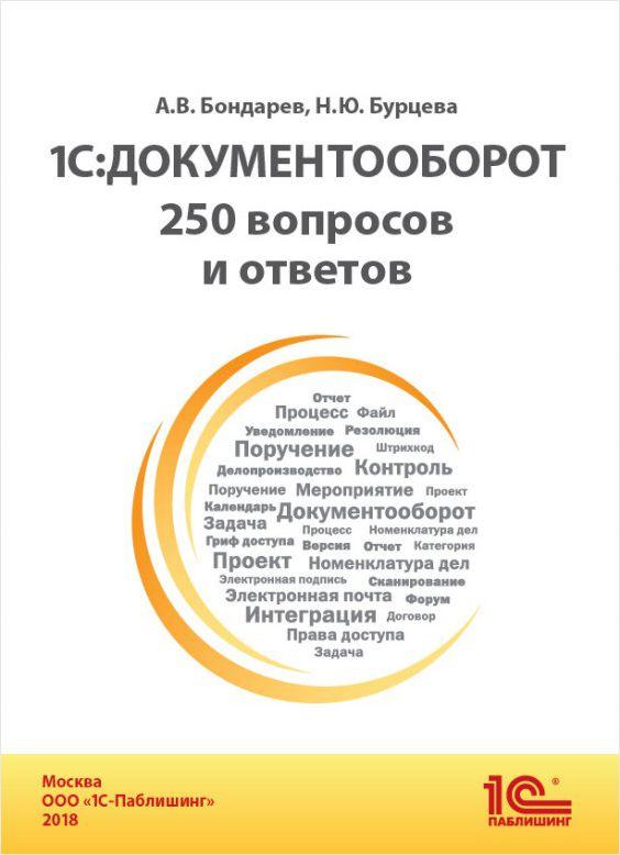 1С:Документооборот: 250 вопросов и ответов (цифровая версия) (Цифровая версия)