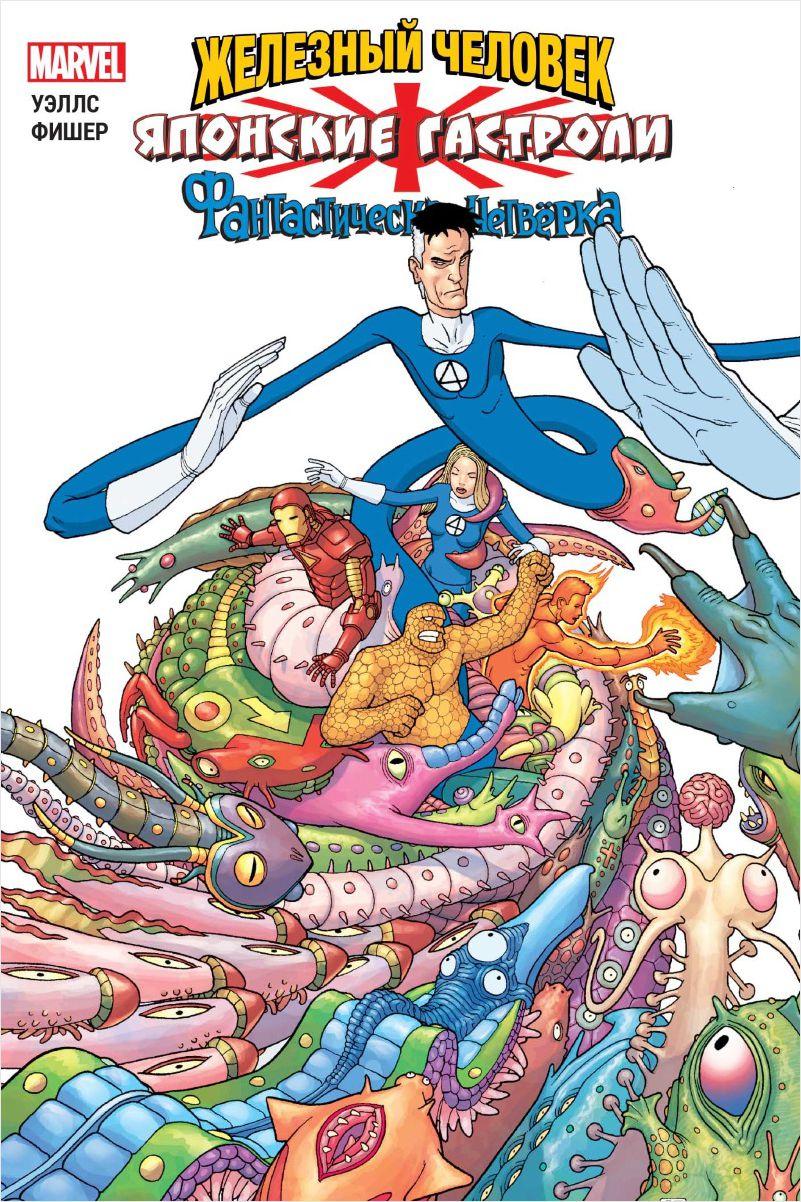Комикс Железный Человек и Фантастическая Четвёрка: Японские гастроли