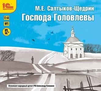 М.Е.Салтыков-Щедрин Господа Головлевы
