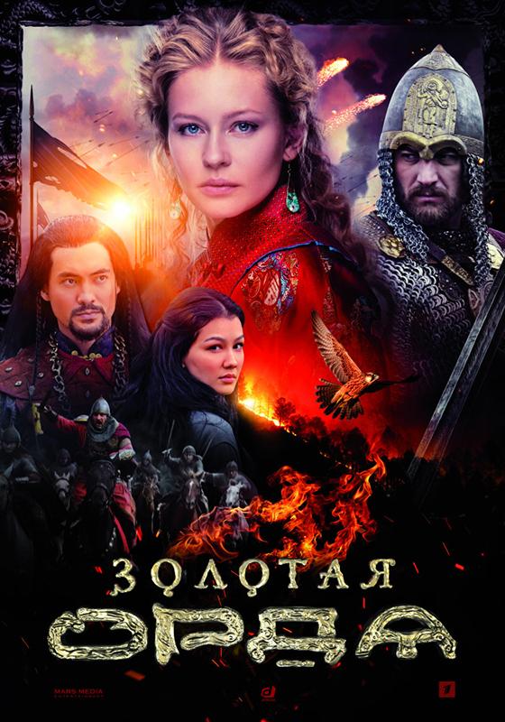 Золотая Орда. Серии 1-16 (2 DVD)