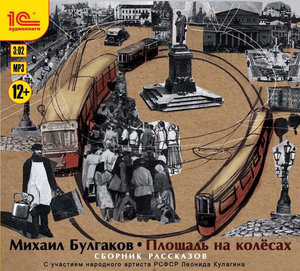 Булгаков Михаил Площадь на колесах (цифровая версия) (Цифровая версия)