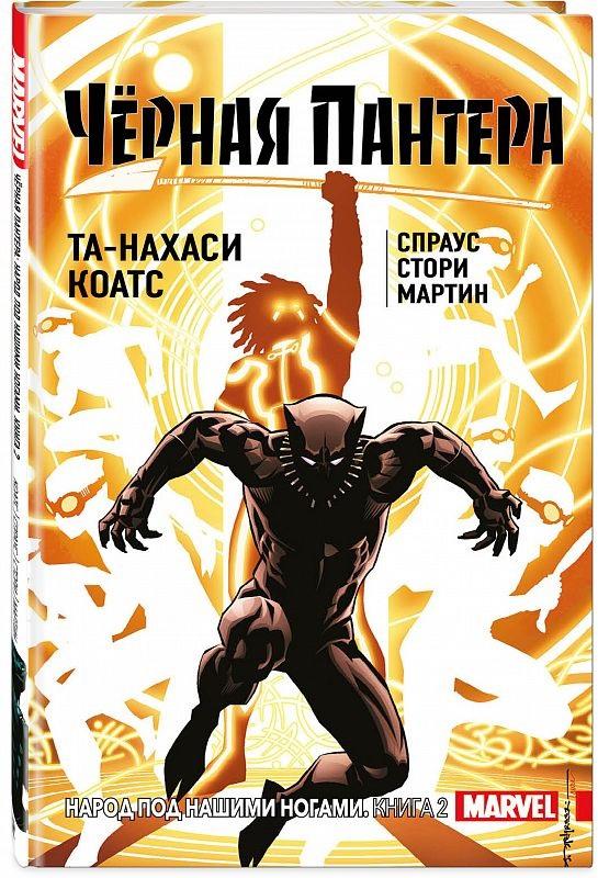 Комикс Чёрная Пантера: Народ под нашими ногами. Книга 2 фото