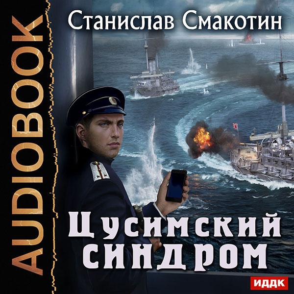 Станислав Смакотин Цусимский синдром. Книга 1 (цифровая версия) (Цифровая версия)