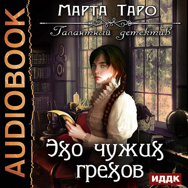 Марта Таро Галантный детектив: Эхо чужих грехов (цифровая версия)  (Цифровая версия)