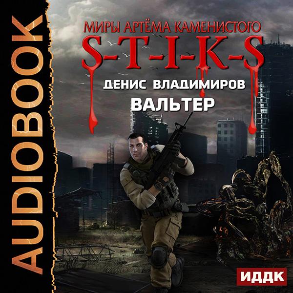 Миры Артёма Каменистого. S-T-I-K-S: Вальтер (цифровая версия) (Цифровая версия)