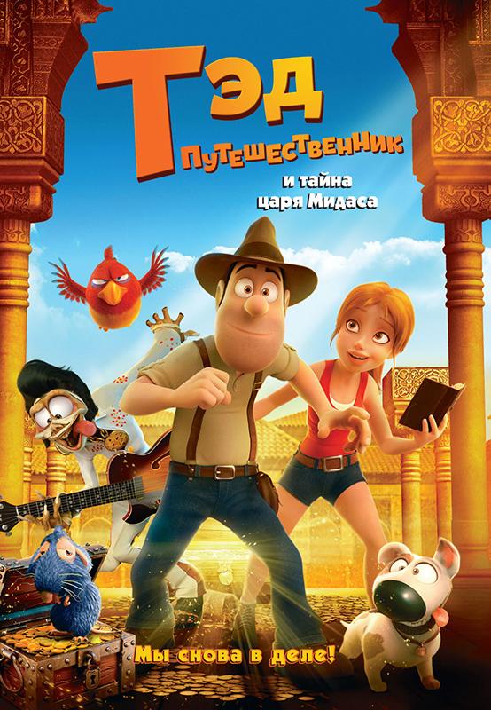 Тэд-путешественник и тайна царя Мидаса (DVD) ночники pabobo ночник мишка путешественник