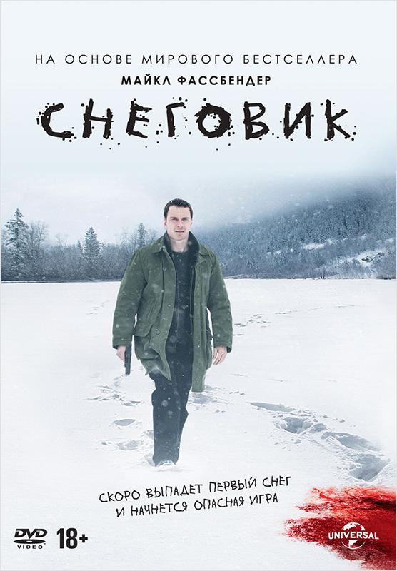 Снеговик (DVD) The Snowman