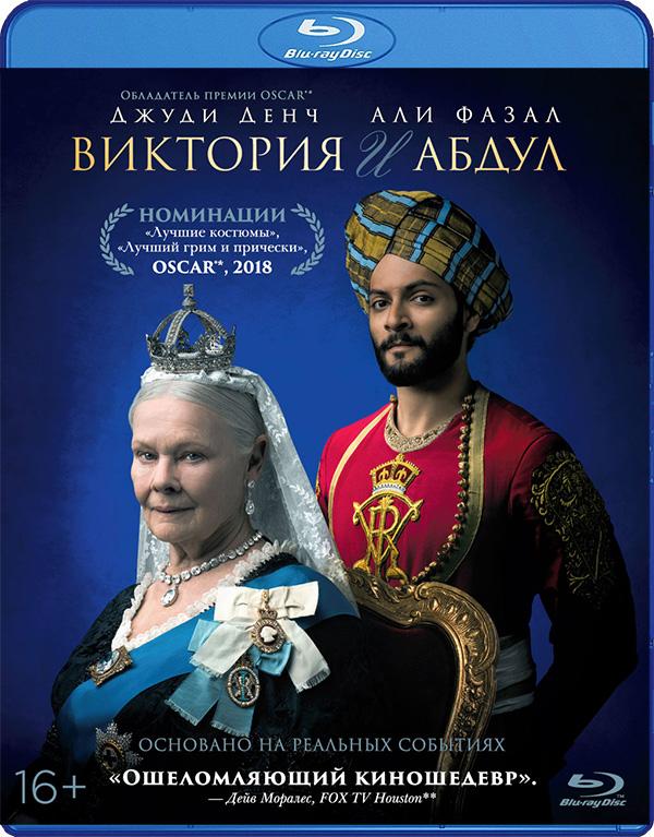 Виктория и Абдул (Blu-ray) виктория левина дом в деревне