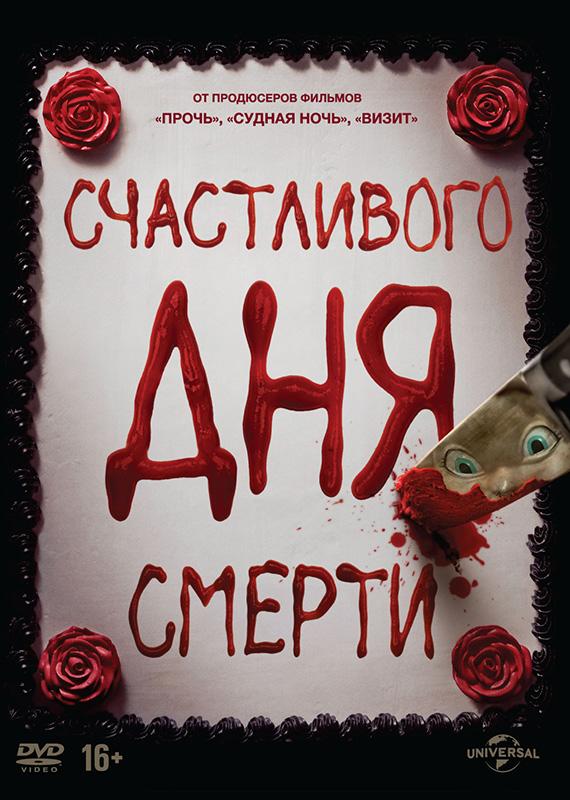 Счастливого дня смерти (DVD) Happy Death Day