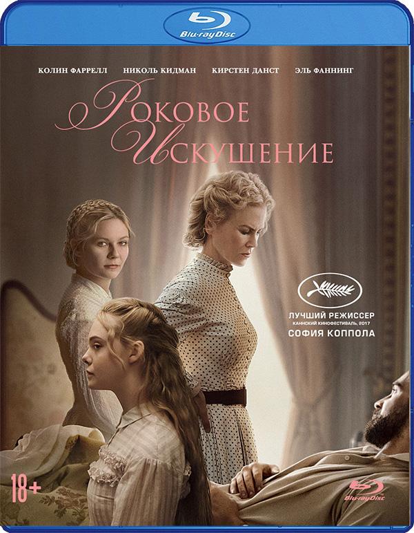 Роковое искушение (Blu-ray) The Beguiled