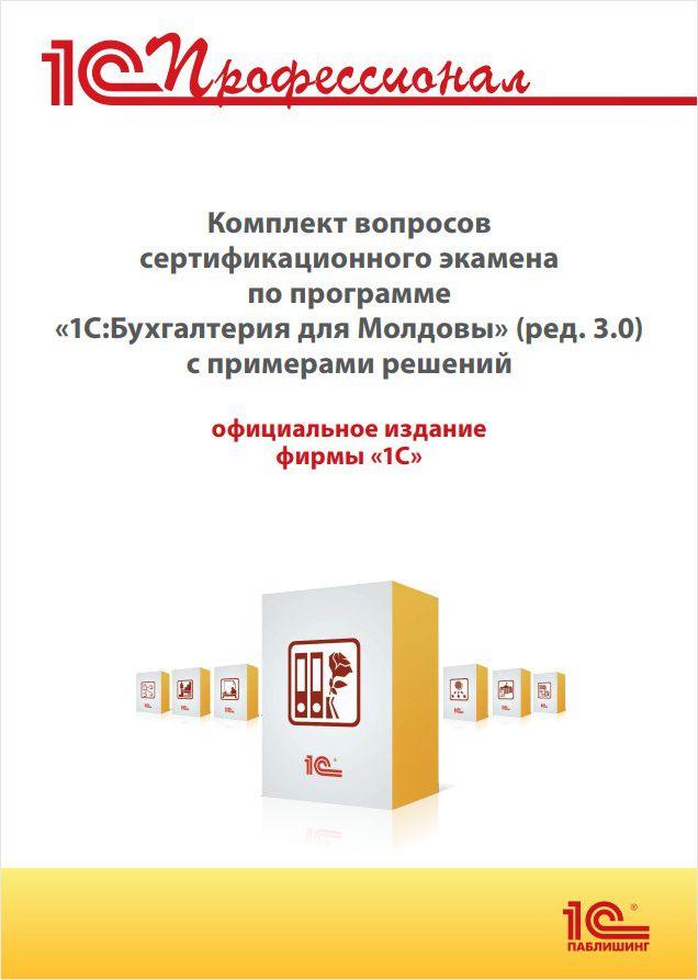 Комплект вопросов сертификационного экзамена «1С:Профессионал» по программе «1С:Бухгалтерия 8 для Молдовы» (ред. 3.0) с примерами решений (цифровая версия) (Цифровая версия)