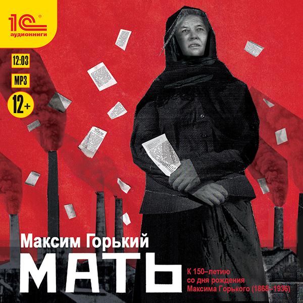 Горький Максим Мать (цифровая версия) (Цифровая версия)