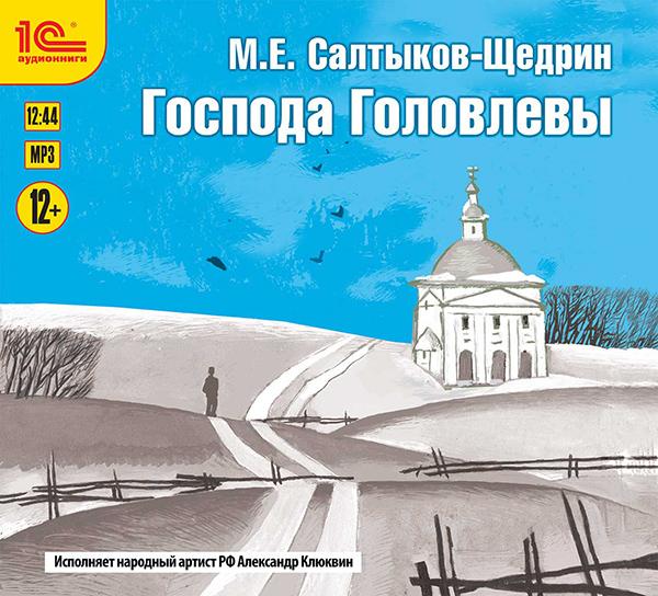 М.Е.Салтыков-Щедрин Господа Головлевы (цифровая версия) (Цифровая версия)