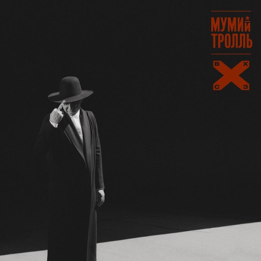 Мумий Тролль – Восток Х Северозапад. Deluxe Edition (CD)