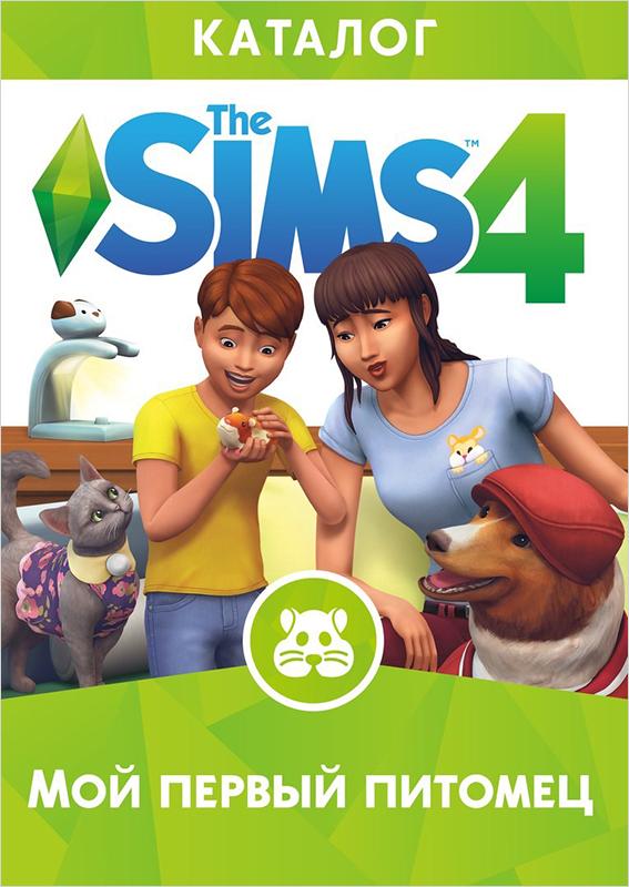 The Sims 4. Мой первый питомец. Каталог [PC, Цифровая версия] (Цифровая версия) the sims 4 домашний кинотеатр каталог [pc цифровая версия] цифровая версия