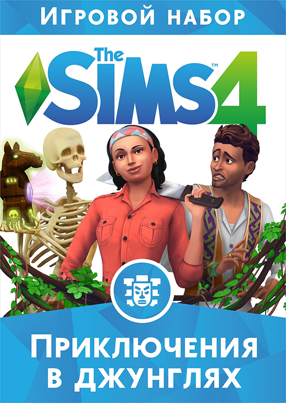 The Sims 4. Приключения в джунглях. Игровой набор [PC, Цифровая версия] (Цифровая версия)