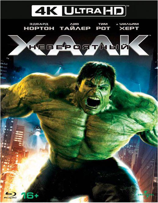 Невероятный Халк (Blu-ray 4K Ultra HD) The Incredible HulkВ фильме Невероятный Халк история доктора Брюса Баннера, который ищет лекарство от своего необычного «заболевания», превращающего его во время эмоционального стресса в гигантского зеленого монстра Халка. Находясь в бегах от армии, стремящейся его захватить, Брюс почти находит лекарство, но все старания идут прахом, когда у Халка вдруг появляется новый, невероятно сильный противник.<br>