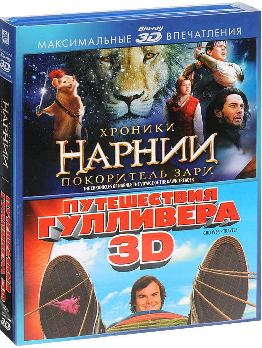 Хроники Нарнии: Покоритель Зари + Путешествия Гулливера (Blu-ray 3D)