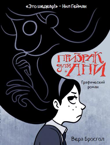 Комикс Призрак для Ани фото