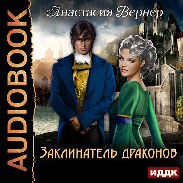 Анастасия Вернер Заклинатель драконов (цифровая версия) (Цифровая версия)
