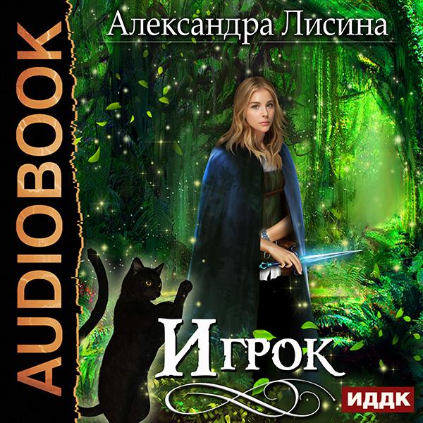 Лисина Александра Игрок (цифровая версия) (Цифровая версия)