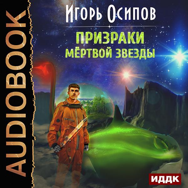 Игорь Осипов Призраки мёртвой звезды (цифровая версия) (Цифровая версия)